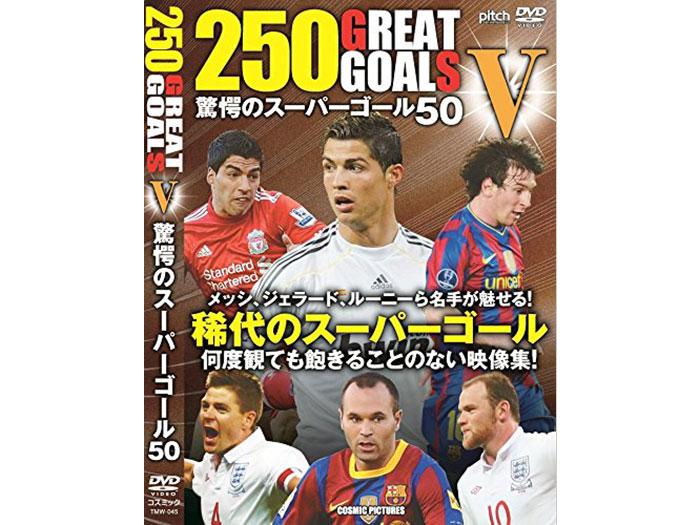 250 GREAT GOALS 5 DVD (フットサル&サッカー アクセサリー・グッズ DVD・書籍)【スポーツ用品 > チーム スポーツ > サッカー】【GALLERY・2】/TMW045
