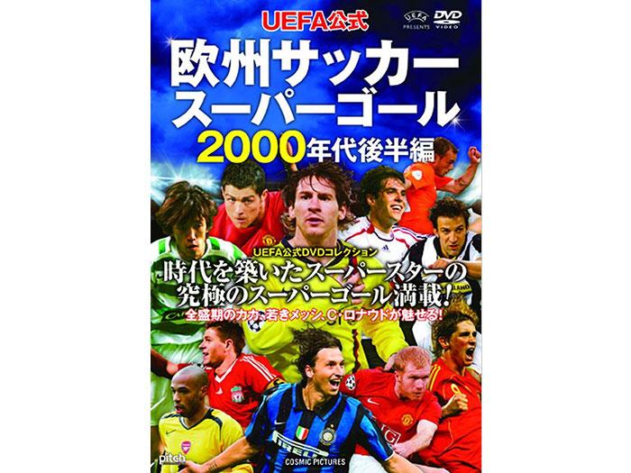 欧州サッカースーパーゴール 2000年代後半 (フットサル&サッカー アクセサリー・グッズ DVD・書籍)【スポーツ用品 > チーム スポーツ > サッカー】【GALLERY・2】/TMW056