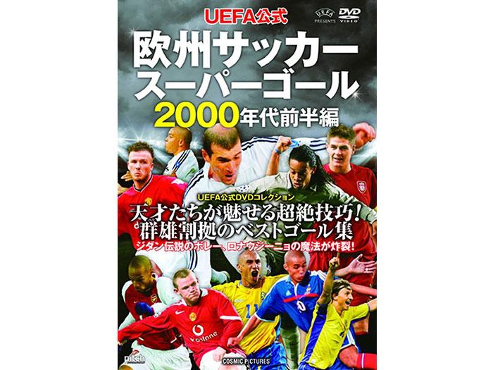 欧州サッカースーパーゴール 2000年代前半 (フットサル&サッカー アクセサリー・グッズ DVD・書籍)【スポーツ用品 > チーム スポーツ > サッカー】【GALLERY・2】/TMW055