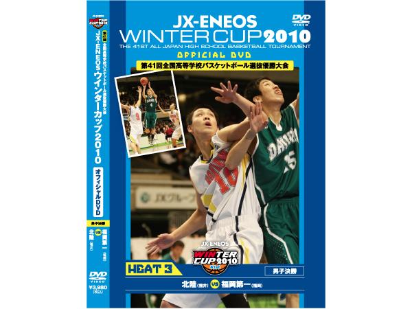 日本文化出版 ウィンターカップ2010DVD HEAT3 (バスケットボール アクセサリー・グッズ DVD・書籍)男子決勝【スポーツ用品 > チーム スポーツ > バスケットボール】日本文化出版/89084-187-5