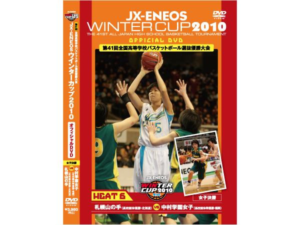 日本文化出版 ウィンターカップ2010DVD HEAT6 (バスケットボール アクセサリー・グッズ DVD・書籍)女子決勝【スポーツ用品 > チーム スポーツ > バスケットボール】日本文化出版/89084-190-5