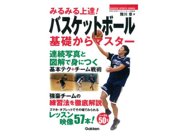 バスケットボール基礎からマスター (バスケットボール アクセサリー・グッズ DVD・書籍)【スポーツ用品 > チーム スポーツ > バスケットボール】【GALLERY・2】/800431-9
