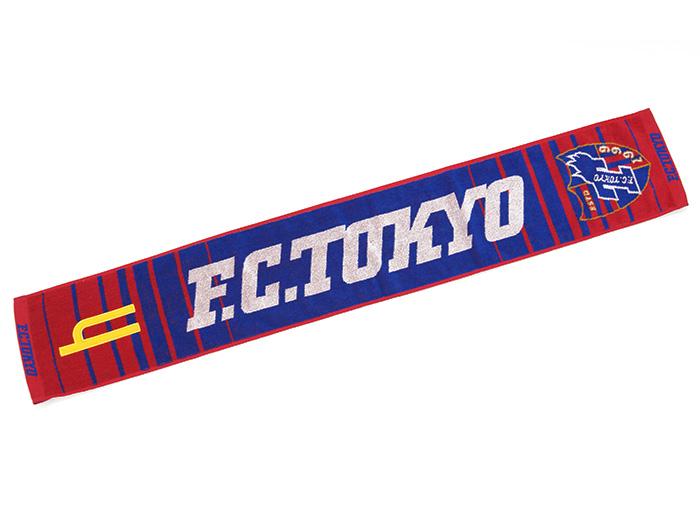 FC東京ナンバータオルフラー'17 フットサル&サッカー on