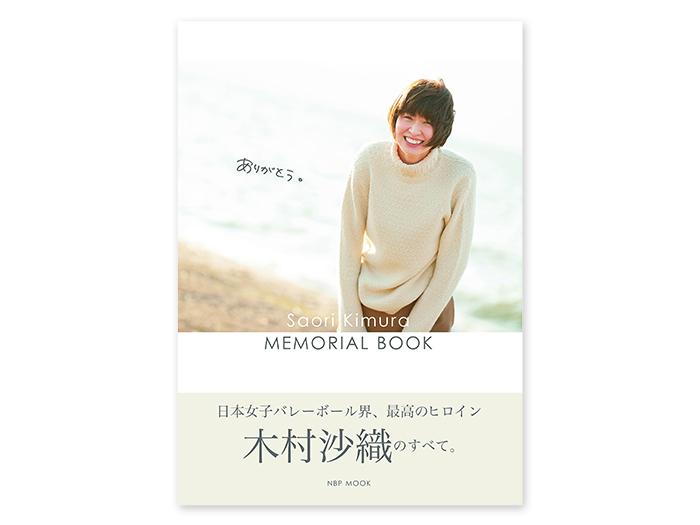 日本文化出版 Saori Kimura MEMORIAL BOOK ありがとう。 (バレーボール アクセサリー その他・グッズ)【スポーツ用品 > チーム スポーツ > バレーボール】日本文化出版/C9475