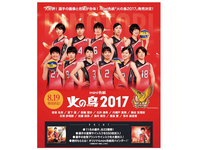 トレーディングmini色紙「火の鳥NIPPON2017」【BOX】 (バレーボール 全日本モデル その他・応援グッズ)ボックス(11パック入り)【スポーツ用品 > チーム スポーツ > バレーボール】【GALLERY・2】/K-2017hinotori-BOX