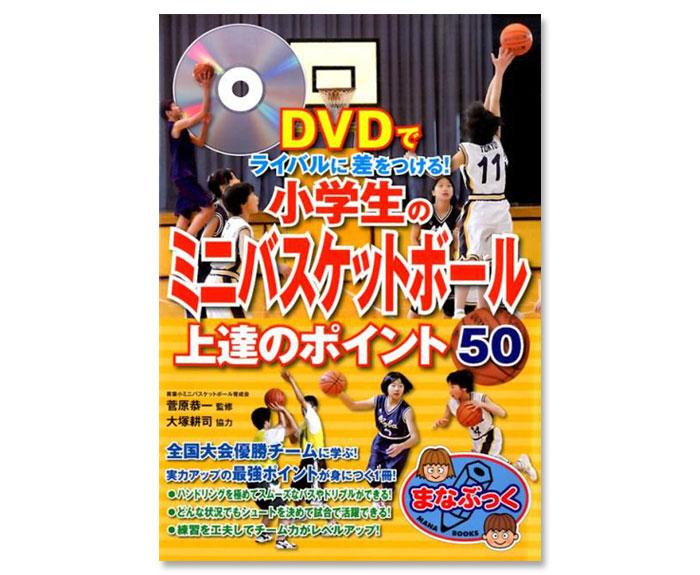 小学生のミニバスケットボール上達のポイント50 (バスケットボール アクセサリー・グッズ DVD・書籍)【スポーツ用品 > チーム スポーツ > バスケットボール】【GALLERY・2】/1436-3