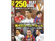 250 GREAT GOALS 5 DVD