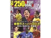 250 GREAT GOALS 4 DVD