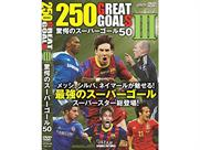 250 GREAT GOALS 3 DVD