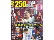 250 GREAT GOALS 2 DVD