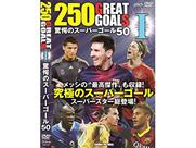 250 GREAT GOALS 1 DVD