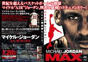 MICHAEL JORDAN TO THE MAX (Blu-ray)(詳細画像)
