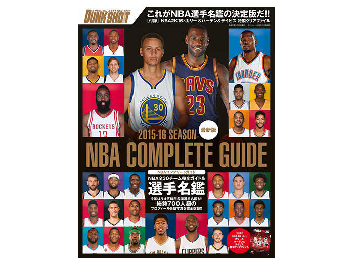 日本スポーツ企画 NBA COMPLETE GUIDE 2015-16SEASON