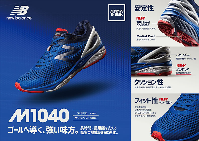 NEW BALANCE M1040 D ROAD RUNNING(ワンポイント画像)